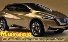 2021 Nissan Murano Usa Price, Manual Transmission, Safety Feature